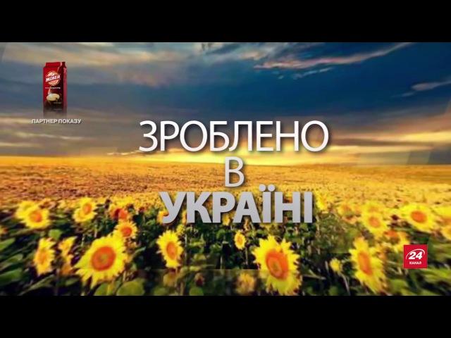 Зроблено в Україні. Команда українців робить якісну освіту доступною