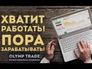 как заработать деньги заработок денег на бинарных опционах олимп трейд