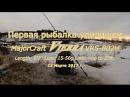 Первая рыбалка удилищем MajorCraft VIERRA VRS-802H BONUSные ЯЗИ 12/03/2017