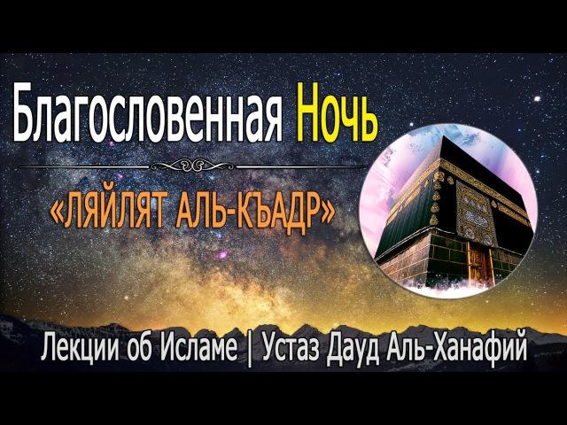 Благословенная Ночь «Ляйлят Аль-Къадр» | Устаз Дауд Аль-Ханафий