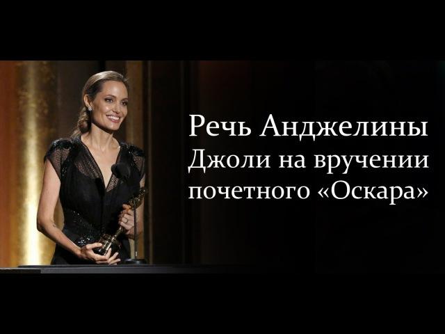 Речь Анджелины Джоли на вручении почетного Оскара.