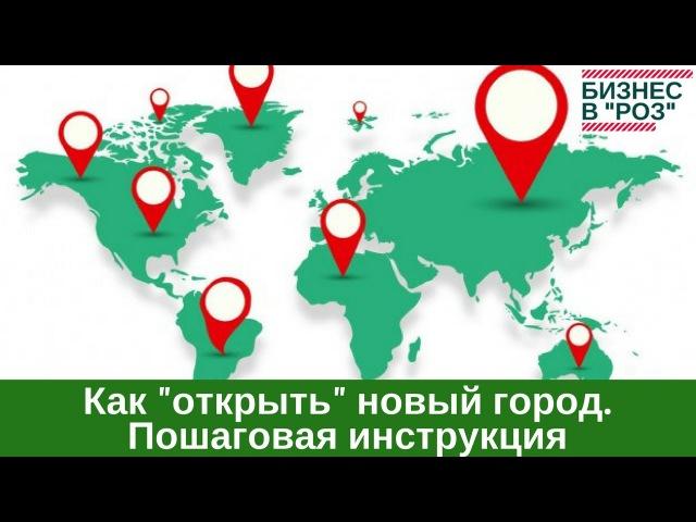 Как открыть новый город. Пошаговая инструкция » Freewka.com - Смотреть онлайн в хорощем качестве