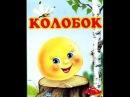 Советский мультфильм Колобок смотреть всем!