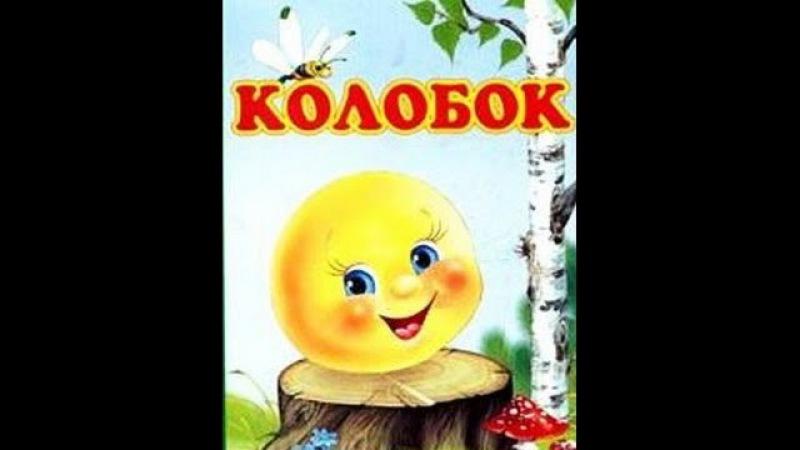 Советский мультфильм Колобок смотреть всем