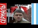 Последний бой майора Пугачёва Все серии ᴴᴰ 2005