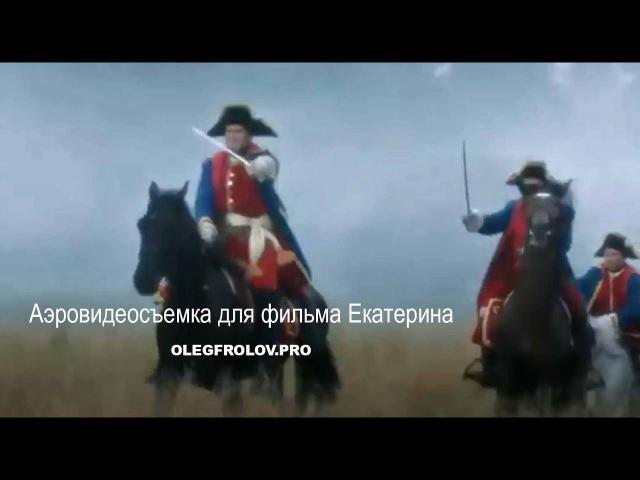 Аэровидеосъемка для фильма Екатерина / Трейлер фильма