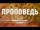 Ведьма 2016 Далида Иродиада Назорейство Дмитрий Розен церковь Пробуждение наций