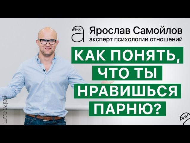 Как понять что ты нравишься парню ❤️ 💛 💙 Психология отношений Ярослав Самойлов