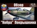 Обзор самолёта P 39 Кобра Покрышкина