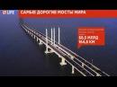 Стоимость Керченского моста