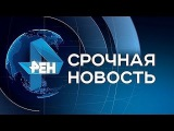 Последние Новости на РЕН ТВ Сегодня 28.09.2016 Онлайн Последний Выпуск Новостей за Сегодня