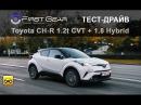 Toyota C-HR тест-драйв от Первая передача Украина