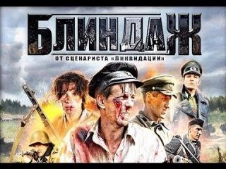 Русский Военный -- Блиндаж - Военный Боевик Драма Русские Военные Фильмы 2016