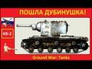 Шайтан труба карает 9 уровни! КВ-2 в GWT
