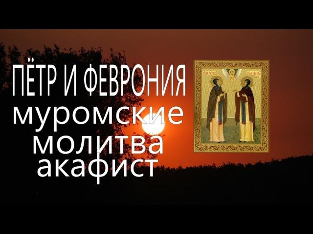 Молитва о семье. Акафист Петру и Февронии Муромским