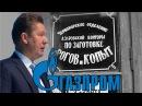 Газпром — больше не национальное достояние. Чьи мечты об этом сбылись, выяснит следствие