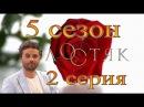 Холостяк 5 сезон 2 серия 18.03.17