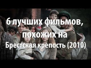 6 лучших фильмов, похожих на Брестская крепость (2010)