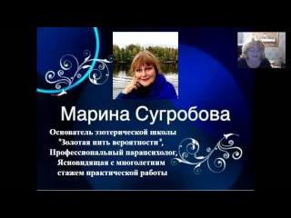 Марина Сугробова Вершина Успехов и Исполнение Желаний!Практики!