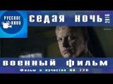 Лучшие новинки 2016 военный фильм СЕДАЯ НОЧЬ HD 720