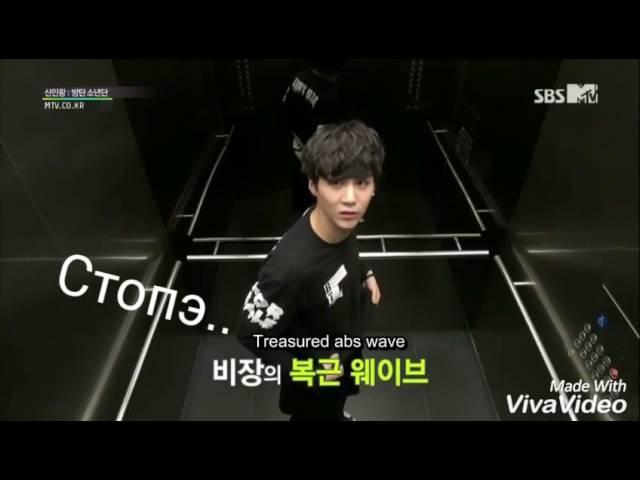Шуга (Мин Юнги) в лифте (стеб сабы BTS)