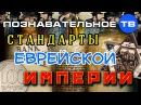 Стандарты еврейской империи Познавательное ТВ Валентин Катасонов