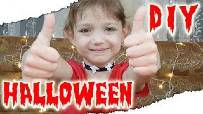 Украшения к ХЭЛЛОУИНУ | DIY Halloween! | Чокеры, браслеты, призрак из марли!