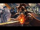 Как Вариан Ринн получил свой меч? Warcraft Лор Q A | Вирмвуд