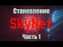 Как SkyNet осознал себя как личность