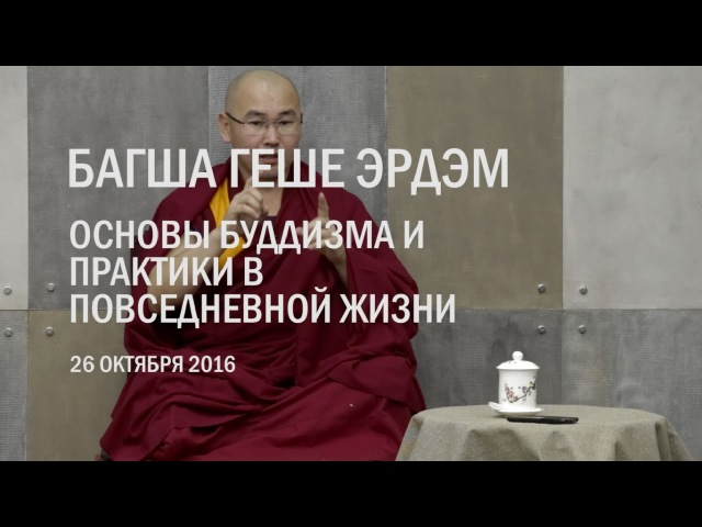 Основы буддизма геше Эрдэм. Первая лекция