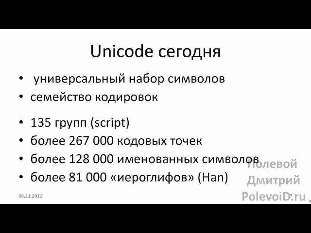 Технологии программирования и С11 (осень 2016, лекция 10)