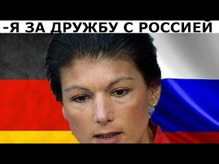 Сара Вагенкнехт ОПУСТИЛА старую ведьму МЕРКЕЛЬ и ей подобных