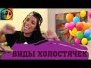 IISuperwomanII - Виды холостячек Русская озвучка