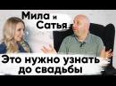 Какие вопросы нужно задать до свадьбы 💛 Мила Левчук и Сатья Дас 💛