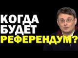Евгений Федоров когда будет референдум 24.02.2017