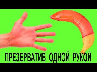 Как правильно надевать презерватив. Презерватив одной рукой? Мистика или реальн...