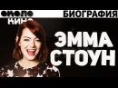 Эмма Стоун (Emma Stone) - Биография и факты от Около Кино