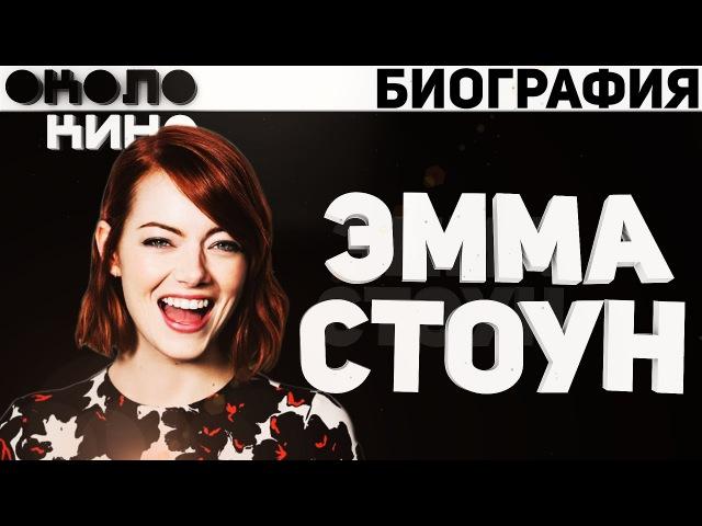 Эмма Стоун Emma Stone Биография и факты от Около Кино