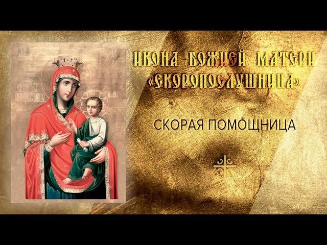 Скорая Помощница 22 ноября – день иконы Божией Матери «Скоропослушница»