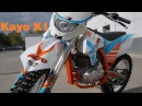 KAYO K1 китайский КТМ Freeride Обзор на эндуро Кайо К1