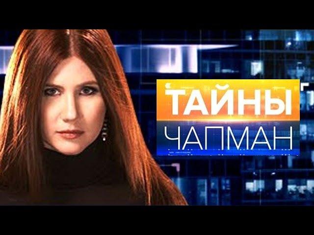 Тайны Чапман. Как продлить жизнь (23.01.2017)