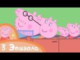 Свинка Пеппа - Машина для всей семьи - Сборник (3 эпизода) | Пепа | Пэпа | Пэппа | Peppa Pig
