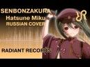 VOCALOID (Hatsune Miku) [Senbonzakura] Kurousa-P RUS song cover