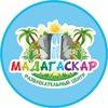 Развлекательный центр «Мадагаскар» | Питер