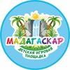 Детская игровая площадка «Мадагаскар» | Москва