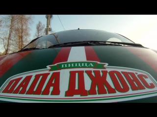 Папа Джонс | Новосибирск | Доставка пиццы круглосуточно | 202-22-22