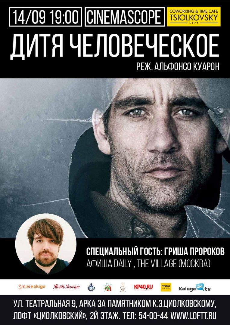 """Афиша Калуга Cinemascope """"Дитя человеческое"""""""