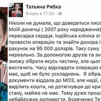 Татьяна Рябка