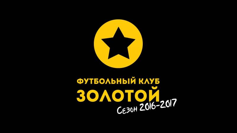 Золотой Ажио Асаб 8 0 Голы 5 03 2017