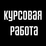 Дипломы Курсовые Рефераты Екатеринбург Челябинск ВКонтакте Курсовая работа